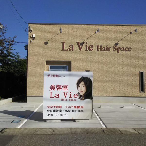 La Vie 美容室 サムネイル