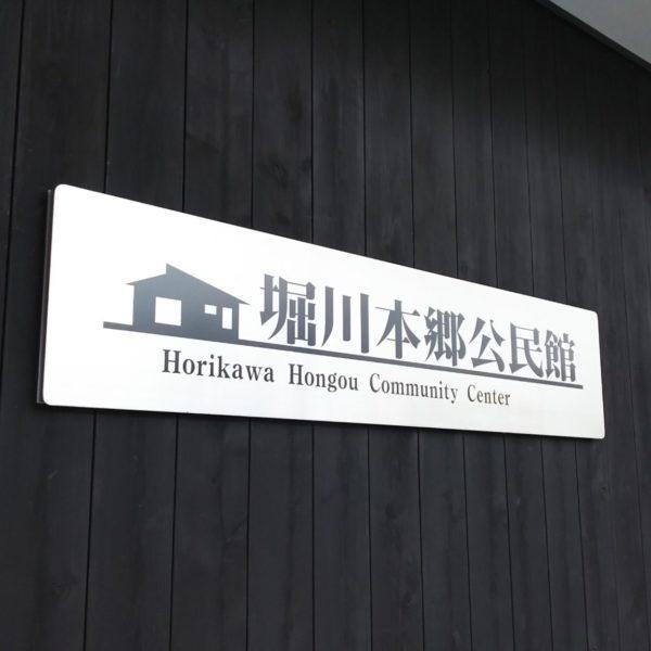 堀川公民館 サムネイル