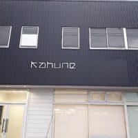 Kafune 美容室 サムネイル