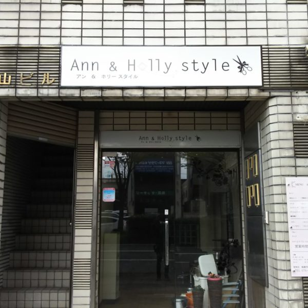Ann &  Holly  style サムネイル