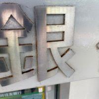 三井住友銀行 屋外広告物安全点検 サムネイル