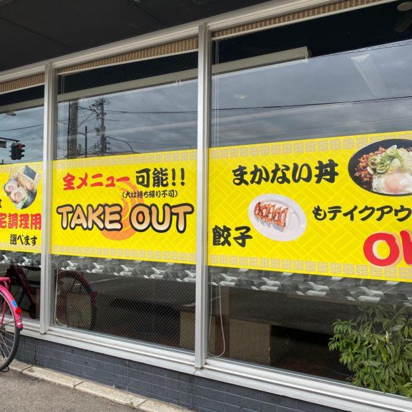 麺王 テイクアウトメニュー サムネイル