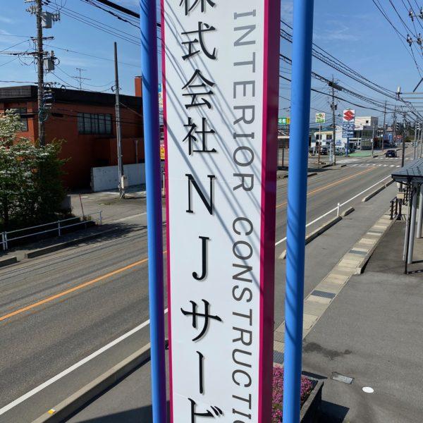 株式会社NJサービス サムネイル