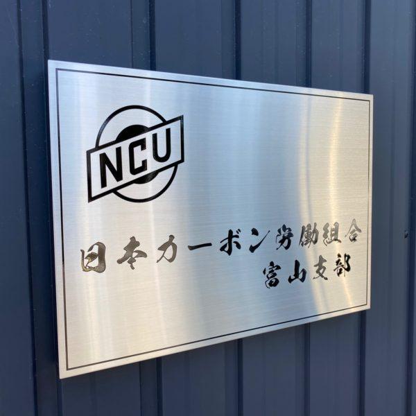 日本カーボン労働組合 富山支部 サムネイル