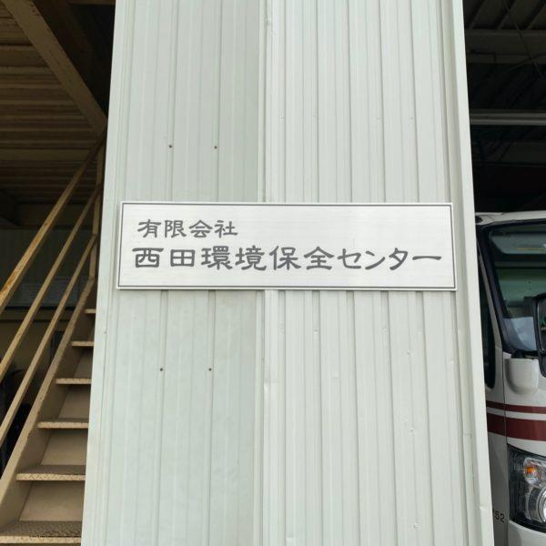 西田環境保全センター サムネイル