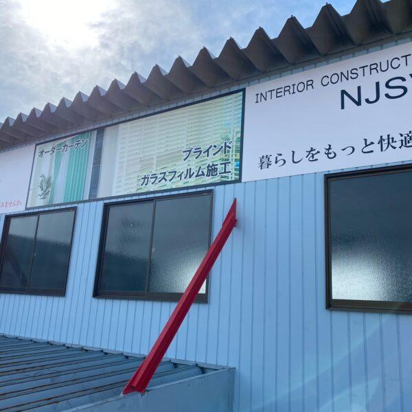 (株)NJサービス サムネイル