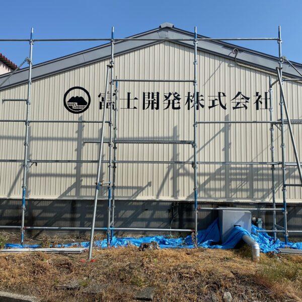 富士開発株式会社 サムネイル