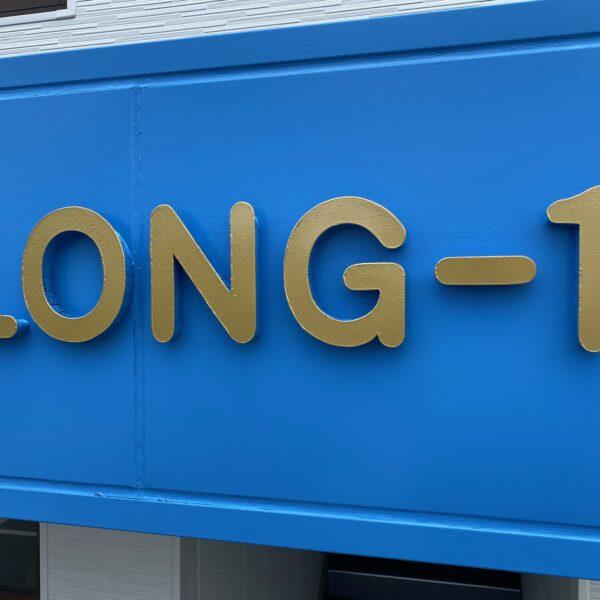 LONG-1 サムネイル
