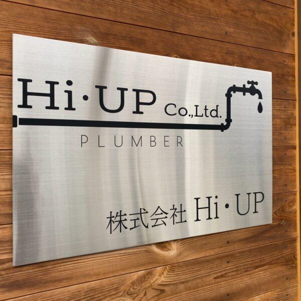 株式会社 Hi・UP サムネイル