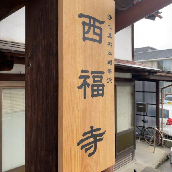 西福寺 サムネイル