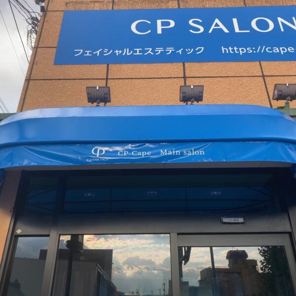 CP SALON サムネイル